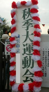 2008,10,18運動会13.jpg