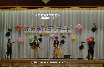 ふれあいコンサート8.jpg