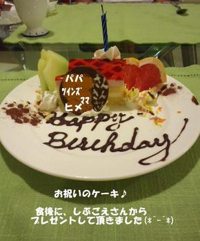 プレゼントのケーキ.jpg
