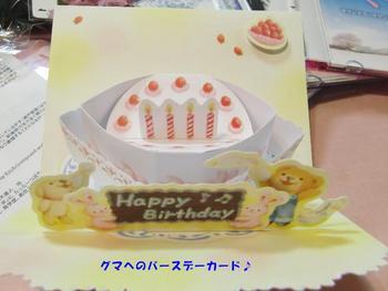 誕生日プレゼント3.jpg