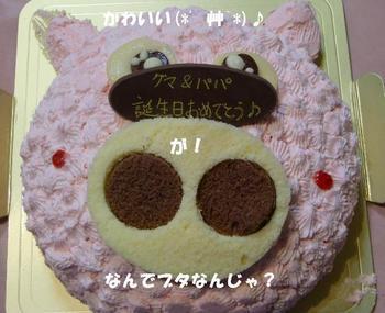 誕生日プレゼント7.jpg