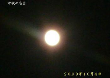 中秋の名月4.jpg