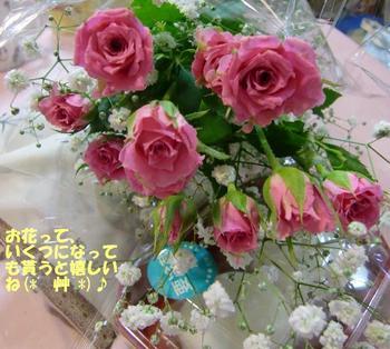 誕生日プレゼント12.jpg